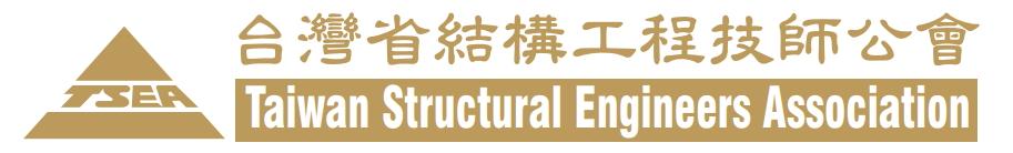 台灣省結構工程技師公會